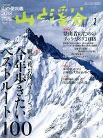 山と渓谷(月刊誌)(2018年1月号)(雑誌)