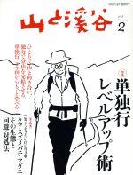 山と渓谷(月刊誌)(2018年2月号)(雑誌)
