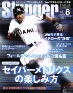 Slugger(月刊誌)(2015年8月号)(雑誌)