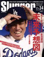 Slugger(月刊誌)(2016年3・4月号)(雑誌)