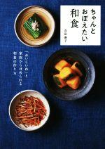 ちゃんとおぼえたい和食「おいしいね」と家族からほめられる和食の作り方