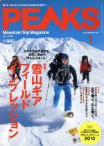 PEAKS(月刊誌)(2013年1月号)(雑誌)