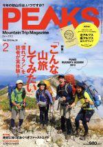 PEAKS(月刊誌)(2013年2月号)(雑誌)