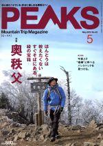 PEAKS(月刊誌)(2013年5月号)(雑誌)