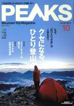 PEAKS(月刊誌)(2013年10月号)(雑誌)