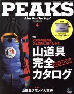 PEAKS(月刊誌)(2015年4月号)(雑誌)