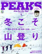 PEAKS(月刊誌)(2016年1月号)(雑誌)