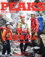 PEAKS(月刊誌)(2016年9月号)(雑誌)