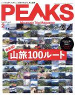 PEAKS(月刊誌)(2017年2月号)(雑誌)