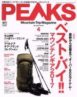PEAKS(月刊誌)(2017年4月号)(雑誌)