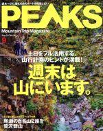 PEAKS(月刊誌)(2017年9月号)(雑誌)