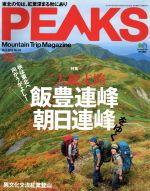 PEAKS(月刊誌)(2017年10月号)(雑誌)