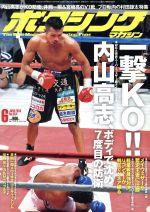 ボクシングマガジン(月刊誌)(2013年6月号)(雑誌)