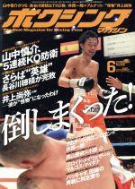 ボクシングマガジン(月刊誌)(2014年6月号)(雑誌)
