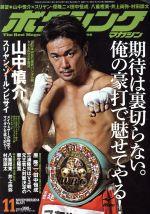 ボクシングマガジン(2014年11月号)月刊誌