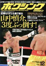 ボクシングマガジン(月刊誌)(2014年12月号)(雑誌)