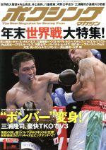 ボクシングマガジン(2015年1月号)月刊誌