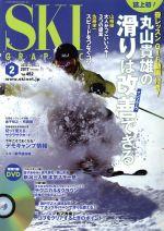 SKI GRAPHIC(月刊誌)(2017年2月号)(雑誌)