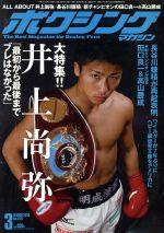 ボクシングマガジン(月刊誌)(2015年3月号)(雑誌)