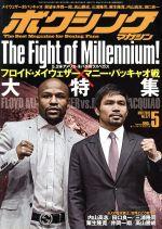 ボクシングマガジン(月刊誌)(2015年5月号)(雑誌)