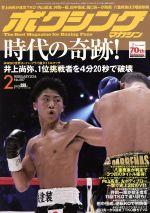 ボクシングマガジン(月刊誌)(2016年2月号)(雑誌)