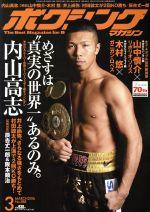 ボクシングマガジン(月刊誌)(2016年3月号)(雑誌)