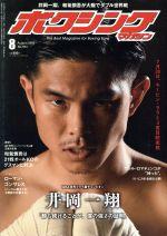 ボクシングマガジン(月刊誌)(2016年8月号)(雑誌)