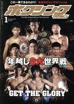 ボクシングマガジン(月刊誌)(2017年1月号)(雑誌)