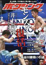ボクシングマガジン(月刊誌)(2017年2月号)(雑誌)