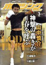 ボクシングマガジン(月刊誌)(2017年3月号)(雑誌)