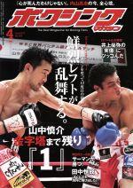 ボクシングマガジン(月刊誌)(2017年4月号)(雑誌)