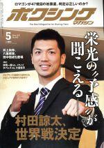 ボクシングマガジン(月刊誌)(2017年5月号)(雑誌)