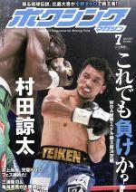 ボクシングマガジン(月刊誌)(2017年7月号)(雑誌)