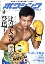 ボクシングマガジン(月刊誌)(2017年8月号)(雑誌)