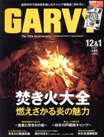 GARVY(月刊誌)(2016年12月号・2017年1月号)(雑誌)