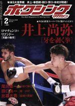 ボクシングマガジン(月刊誌)(2018年2月号)(雑誌)