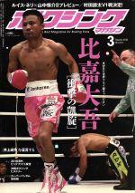 ボクシングマガジン(月刊誌)(2018年3月号)(雑誌)