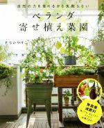 ベランダ寄せ植え菜園 自然の力を借りるから失敗しない(単行本)
