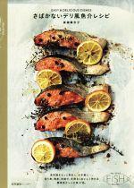 さばかないデリ風魚介レシピ EASY & DELICIOUS DISHES(単行本)