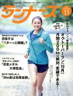 ランナーズ(月刊誌)(2017年11月号)(雑誌)