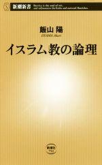 イスラム教の論理(新潮新書752)(新書)