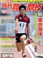 陸上競技(月刊誌)(2013年11月号)(雑誌)
