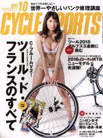 CYCLE SPORTS(月刊誌)(2015年10月号)(雑誌)