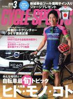 CYCLE SPORTS(月刊誌)(2016年3月号)(雑誌)