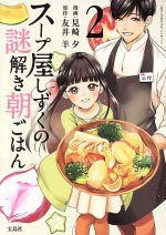 スープ屋しずくの謎解き朝ごはん(2)(このマンガがすごい!C)(大人コミック)
