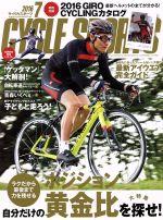 CYCLE SPORTS(月刊誌)(2016年7月号)(雑誌)