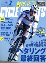 CYCLE SPORTS(月刊誌)(2017年2月号)(雑誌)