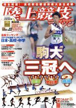 陸上競技マガジン(月刊誌)(2013年12月号)(雑誌)