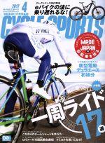 CYCLE SPORTS(月刊誌)(2017年4月号)(雑誌)