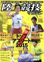 陸上競技マガジン(月刊誌)(2015年5月号)(雑誌)